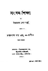 Sanjam-shiksha Ba Ninmatama Sopan [Ed. 5] by Chandranath Basu - চন্দ্রনাথ বসু