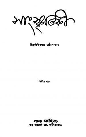 Sanskritiki [Vol. 2] [Ed. 2] by Suniti Kumar Chattopadhyay - সুনীতিকুমার চট্টোপাধ্যায়