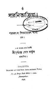 Sar Nityakriya [Ed. 2] by Shibnarayan Swami - শিবনারায়ণ স্বামী