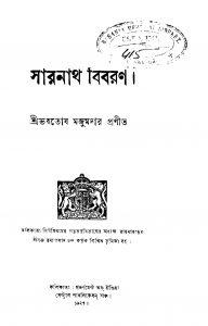 Sarnath Bibaran by Bhavatosh Majumdar - ভবতোষ মজুমদার