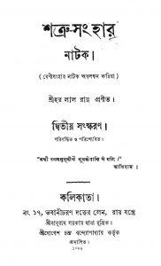 Satru Sanghar Natak [Ed. 2] by Harlal Roy - হরলাল রায়
