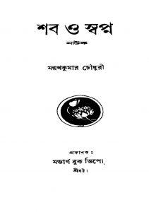 Shab O Swapna by Manmatha Kumar Chowdhury - মন্মথকুমার চৌধুরী