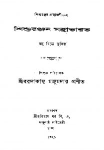 Shishuranjan Mahabharata by Baradakanta Majumdar - বরদাকান্ত মজুমদার