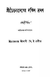Shri Chaitanyadeber Dakshin Bhraman [Vol. 1] by Charuchandra Shrimani - চারুচন্দ্র শ্রীমানী