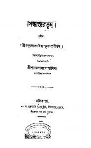 Siddhantaratnam by Baladeb Vidyabhushana - বলদেব বিদ্যাভূষণ