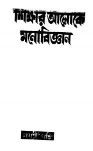 Sikshar Aloke Manobigyan by Gayatri Jati - গায়ত্রী যতি