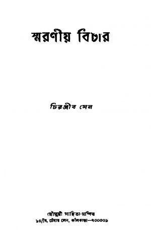 Smaraniya Vichar [Ed. 1] by Chiranjib Sen - চিরঞ্জীব সেন