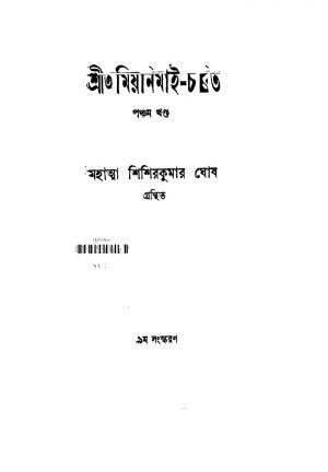 Sri Amiyanimai-charit [Vol. 5] [Ed. 9] by Shishir Kumar Ghosh - শিশিরকুমার ঘোষ