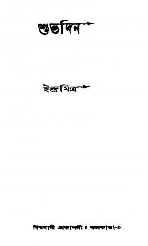 Subha Din by Indra Mitra - ইন্দ্র মিত্র