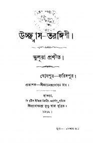 Uchhwash-tarangini by Bhuluya - ভুলুয়া