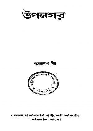 Upanagar by Narendranath Mitra - নরেন্দ্রনাথ মিত্র