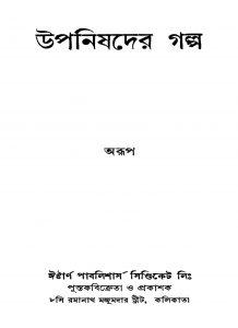 Upnishader Galpo by Arup - অরূপ