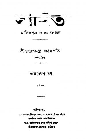 সাহিত্য [Yr. 28] by Sureshchandra Samajpati - সুরেশচন্দ্র সমাজপতি
