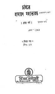 1531 Charitre Ramayan Mahabharat [Pt. 1] by Shipra Dutta - শিপ্রা দত্ত