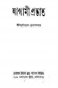 Agami Prabhat by Bibhutibhushan Mukhopadhyay - বিভূতিভূষণ মুখোপাধ্যায়