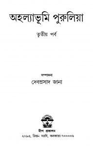 Ahalyabhumi Purulia [Pt. 3] by Debprasad Jana - দেবপ্রসাদ জানা