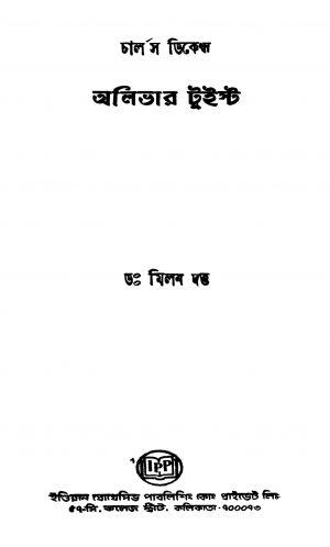 Alivar Twist by Charls Dikens - চার্লস ডিকেন্সMilan Dutta - মিলন দত্ত