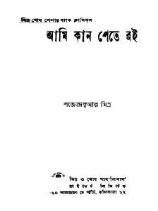 Ami Kan Petey Roi by Gajendra Kumar Mitra - গজেন্দ্রকুমার মিত্র