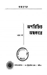 Aparichita Andhokare [Pt. 1] by Ajatshatru - অজাতশত্রু