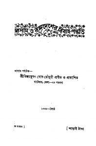 Assam O Bangadesher Bibaha-paddhati by Bijoy Bhusan Ghosh Chowdhury - বিজয়ভূষণ ঘোষ চৌধুরী