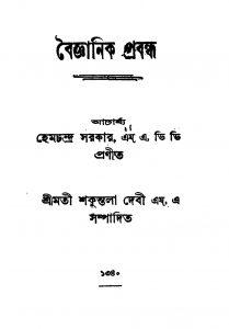 Baigyanik Probandha by Hemachandra Sarkar - হেমচন্দ্র সরকার