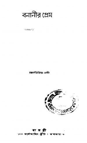 Bananir Prem by Jyotirindra Nandi - জ্যোতিরিন্দ্র নন্দী