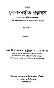 Bangiya Lok-sangeet Ratnakar [Vol. 3] [Ed. 1] by Ashutosh Bhattacharya - আশুতোষ ভট্টাচার্য