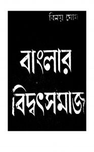 Banglar Bidwatsamaj by Binoy Ghosh - বিনয় ঘোষ