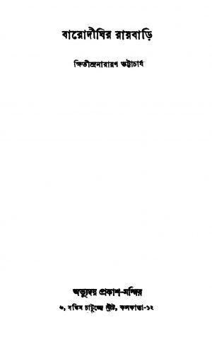 Barodighir Raybari by Khshitindra Narayan Bhattacharya - ক্ষিতীন্দ্রনারায়ণ ভট্টাচার্য