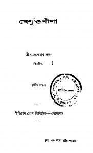 Benu O Bina [সংস্করণ-৩] by Satyendranath Dutta - সত্যেন্দ্রনাথ দত্ত