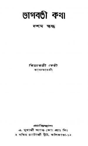 Bhagbati Katha by Bibhabati Debi - বিভাবতী দেবী