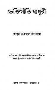 Bhaktigiti Madhuri by Kazi Nazrul Islam - কাজী নজরুল ইসলাম
