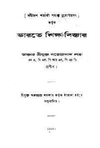 Bharate Shiksha Bistar  by Ajay Chandra Sarkar - অজয়চন্দ্র সরকারNarendranath Laha - নরেন্দ্রনাথ লাহা