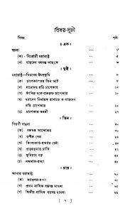 Bharater Sashastra-biplab by Bhupendrakishor Rakshit-Roy - ভূপেন্দ্রকিশোর রক্ষিত-রায়