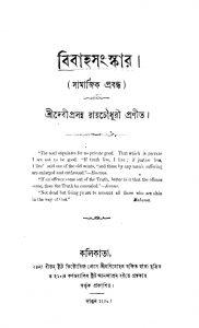 Bibaha Sanskar by Debiprasanna Roy Chowdhury - দেবীপ্রসন্ন রায়চৌধুরী