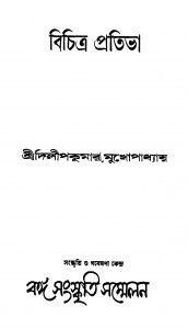 Bichitra Pratibha by Dilipkumar Mukhopadhyay - দিলীপকুমার মুখোপাধ্যায়