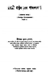 Bideshi Rashtrasomuher Sashan Byabastha [Vol. 1] [Pt. 1] by Akshay Kumar Ghoshal - অক্ষয় কুমার ঘোষাল