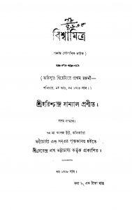 Bishwamitra by Harish Chandra Sanyal - হরিশ্চন্দ্র সান্যাল