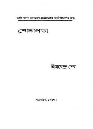 Bojhapara by Narendra Deb - নরেন্দ্র দেব