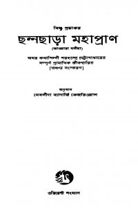 Channyachara Mahapran [Ed. 1] by Bishnu Prabhakar - বিষ্ণু প্রভাকর