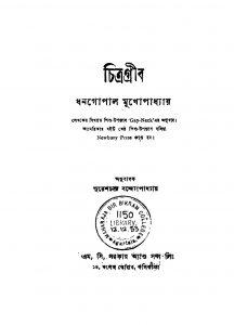 Chitragreeb [Ed. 3] by Dhanagopal Mukhopadhyay - ধনগোপাল মুখোপাধ্যায়Sureshchandra Bandhopadhyay - সুরেশচন্দ্র বন্দ্যোপাধ্যায়