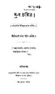 Dhruba Charitra  by Nimai Chand Shil - নিমাইচাঁদ শীল