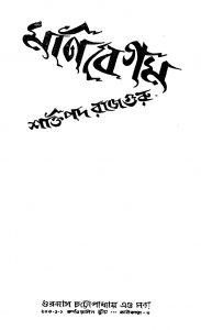 Dibya Jiban Barta [Vol. 2] by Sri Aurobindo Ghosh - শ্রী অরবিন্দ ঘোষ
