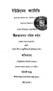 Euclider Jyamiti by Brahma Mohan Mallik - ব্রহ্মমোহন মল্লিক