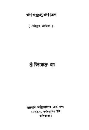 Gandogol by Bivas Chandra Roy - বিভাসচন্দ্র রায়