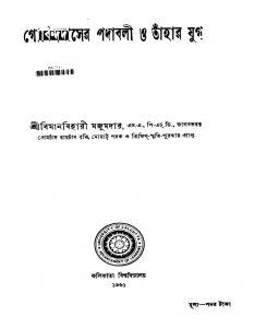 Gobindadaser Padabali O Tahar Jug by Bimanbihari Majumder - বিমানবিহারী মজুমদার