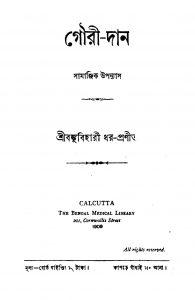 Gouri-dan by Bankubihari Dhar - বঙ্কুবিহারী ধর
