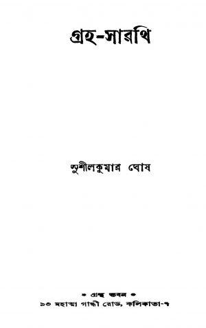 Graha-sarathi by Sushil Kumar Ghosh - সুশীলকুমার ঘোষ