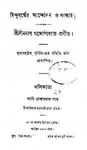 Hindudharmar Andolon O Sansker by Dinanath Gangopadhyay - দীননাথ গঙ্গোপাধ্যায়