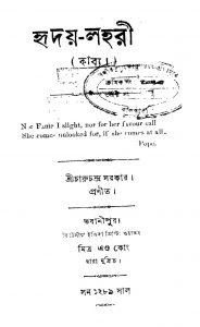 Hriday-Lahari by Charuchandra Sarkar - চারুচন্দ্র সরকার